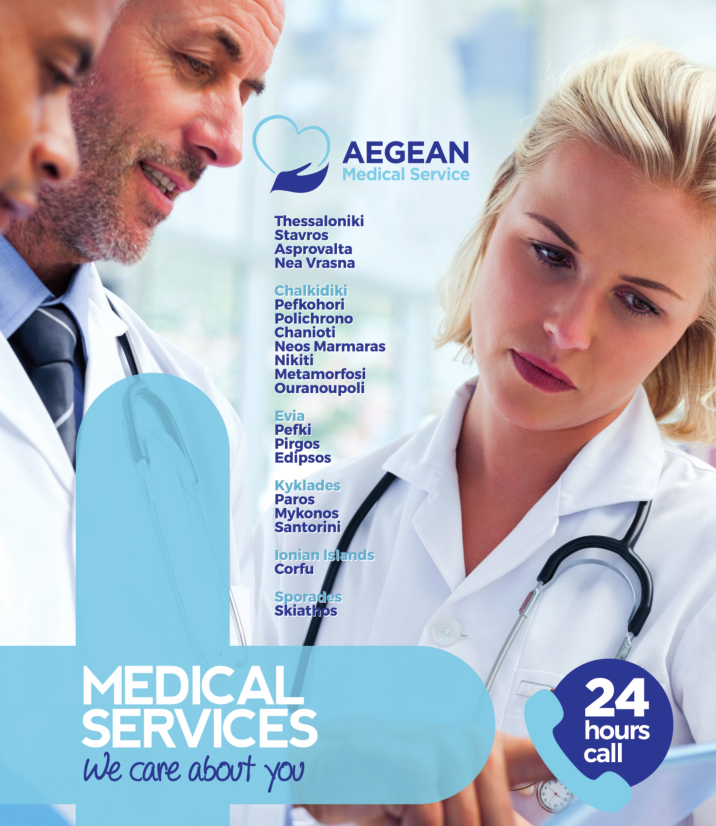 Aegean Medical - Who we are