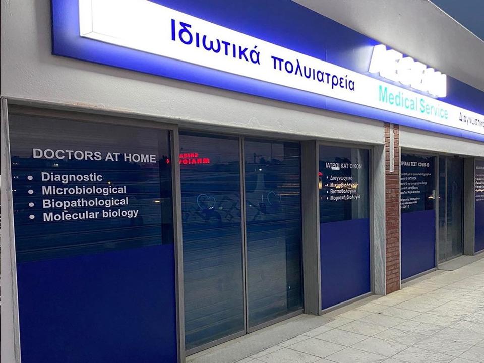 Aegean Medical Service - Kallithea