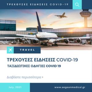Aegean Medical Service - Current news July 2021